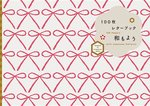 100 Papers with Japanese Patterns: Designed by 12 Japanese Artists